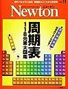 Newton ニュートン  2019年 11 月号