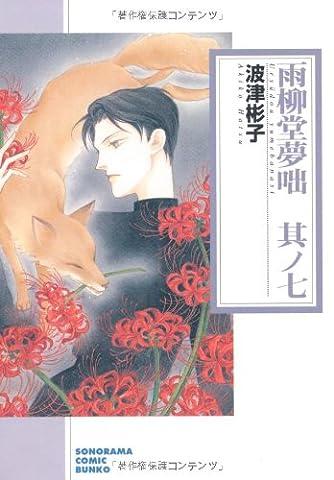 雨柳堂夢咄 其ノ七 (ソノラマコミック文庫 は 28-8)