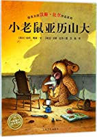 Alexander The Mouse (Chinese Edition)