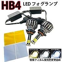 パジェロミニ H17.12-H20.8 H5#A フォグランプ LED HB4 9006 色交換シート付