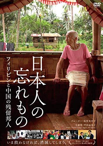 マクザム『日本人の忘れもの フィリピンと中国の残留邦人』