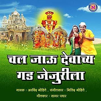 Chal Jau devachya Gad Jejurila