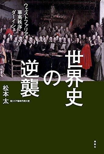 世界史の逆襲 ウェストファリア・華夷秩序・ダーイシュの詳細を見る