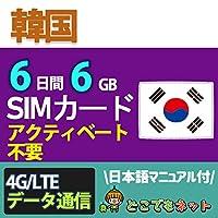 韓国 SIM カード 4G LTE プリペイド 高速 データ 通信 simcard (6GB/6日(通話なし))