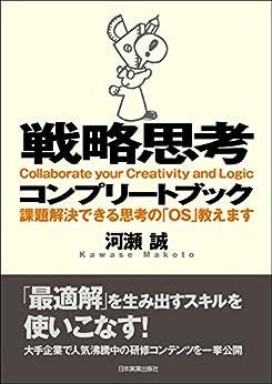 [河瀬誠]の戦略思考コンプリートブック
