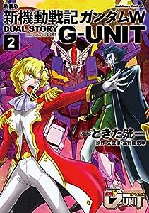 新装版 新機動戦記ガンダムW DUAL STORY G-UNIT(2) (角川コミックス・エース)