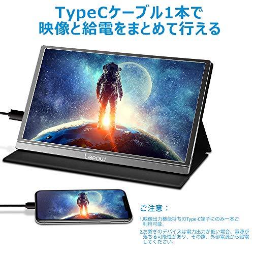 Lepowモバイルモニターモバイルディスプレイ15.6インチIPS液晶パネル1920x1080FHD非光沢ノングレア9mm薄型軽量ノートパソコン・デスクトップ・スマホ・ゲーム機・AppleMac(thunderbolt3)・NintendoSwitch・PS4・ラズパイ・XBOXONE・Wiiなど対応USBType-C/miniHDMI/カバー兼スタンド付テレワー