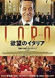LORO 欲望のイタリア[DVD]