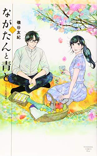 ながたんと青と-いちかの料理帖-(3) (KC KISS)