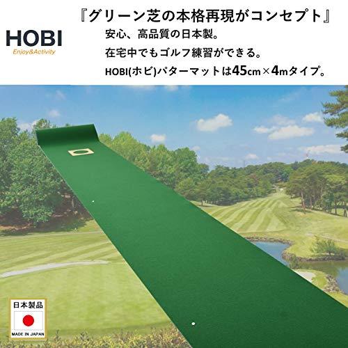 ホビ(HOBI)本格芝生パターマット45cm×4m【日本製MADEINJAPAN】ホールカップ付き練習ボール付き(期間限定)裏面滑り止め加工ゴルフ練習用パッティングHBO-G445