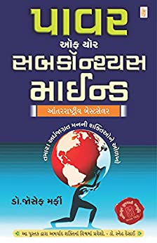Power of Your Subconscious Mind (Gujarati Edition) by [Dr. Joseph Murphy]
