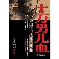 100.000 man blood: the Battle Zhongtiaoshan (1938-1941)(Chinese Edition)