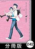 リコーダーとランドセル【分冊版】242 (バンブーコミックス 4コマセレクション)