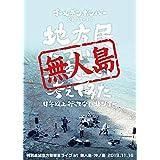 ゴールデンボンバー全国ツアー2019…無人島・沖ノ島… 【DVD】