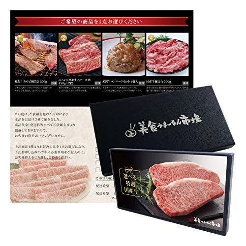 父の日 ギフト プレゼント お肉 の ギフト 券 選べる (松阪牛 / 米沢牛 / 奥羽牛 / 国産牛) 特選牛 美食うまいもん市場