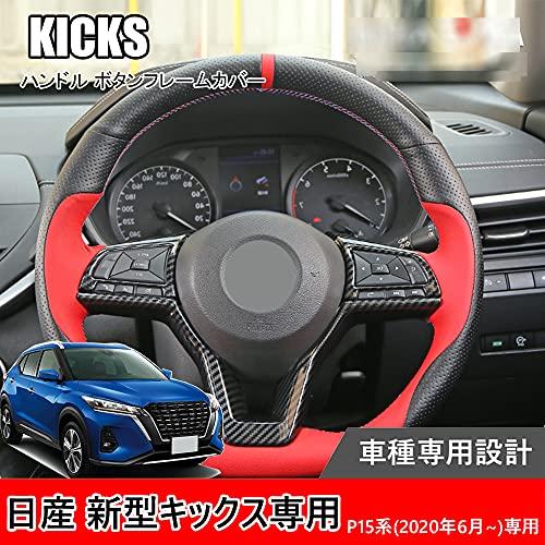 Hearsheng 日産 新型キックス(Kicks) e-POWER P15系(2020年6月~) 新型ルークス(ROOX) B4系(2020年3月~)専用ハンドル ボタンフレームカバー 内装カスタムパーツ ハンドル スイッチ カバー ステアリング ガーニ