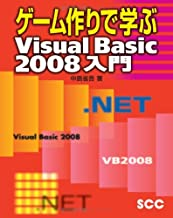 2008 Introduction to Visual Basic to learn in making games (SCC Books 332) (2008) ISBN: 4886478433 [Japanese Import]