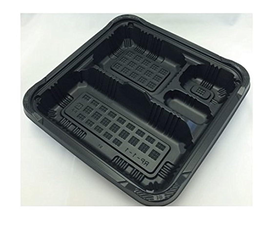 豊富なトリクルメンター弁当?仕出し容器  憩いシリーズ RP-1-1 黒 50枚 福助工業 本体+透明フタセット