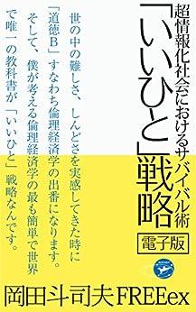 [岡田斗司夫 FREEex]の超情報化社会におけるサバイバル術 「いいひと」戦略
