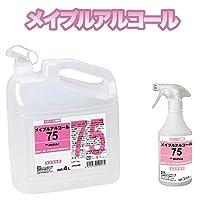 メイプル アルコール75(除菌剤)4L&スプレー空容器セット 2575-04SET
