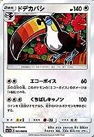 ポケモンカードゲーム サン&ムーン ドデカバシ / コレクション ムーン(PMSM1M)/シングルカード