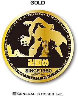 アントニオ猪木X東スポ 技シリーズ ステッカー 卍固め 鏡面 金 銀 猪木ジャパン! プロレス IN044 gs 公式グッズ (GOLD)