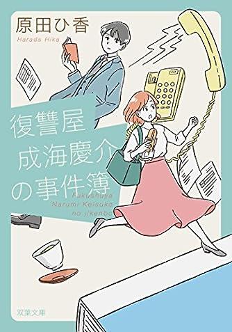 復讐屋鳴海慶介の事件簿 (双葉文庫)