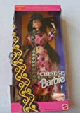 1993 Barbie Chinese Chinoise - Poupée du Monde - Spéciale Edition - #11180 - Dolls of the World Collection