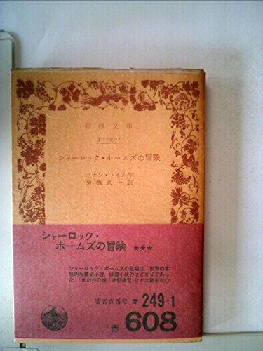 シャーロック・ホームズの冒険 (1962年) (岩波文庫)