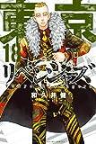 東京卍リベンジャーズ(18) (週刊少年マガジンコミックス)
