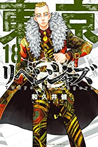 東京卍リベンジャーズ 18巻 表紙画像