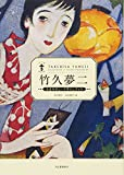 竹久夢二---大正モダン・デザインブック (らんぷの本)