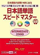 マレーシア語・ミャンマー語・フィリピノ語版 日本語単語スピードマスター INTERMEDIATE2500