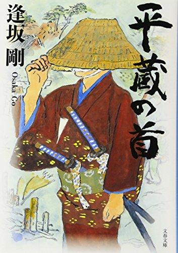 平蔵の首 (文春文庫)