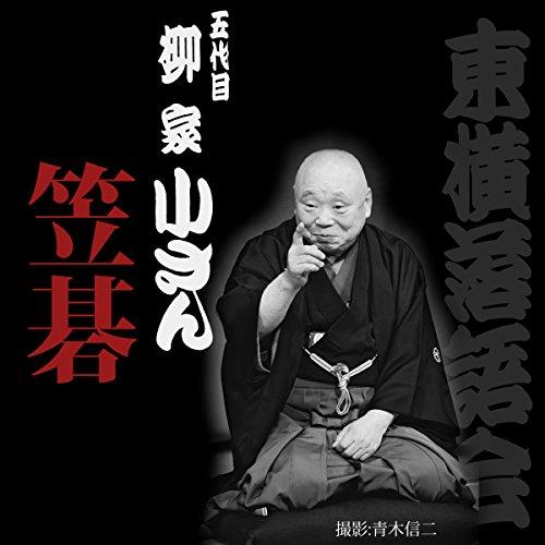 『笠碁 (第294回)』のカバーアート
