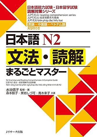 日本語N2文法・読解まるごとマスター (日本語能力試験・日本留学試験読解対策シリーズ)