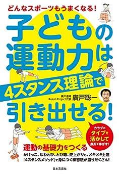 [廣戸聡一]の子どもの運動力は4スタンス理論で引き出せる!