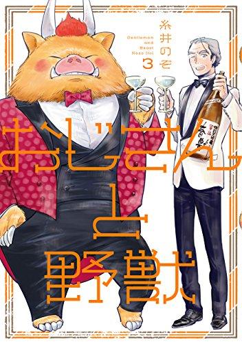 おじさんと野獣 第01-03巻