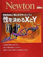 性を決めるXとY―性染色体と「男と女のサイエンス」 (ニュートンムック)