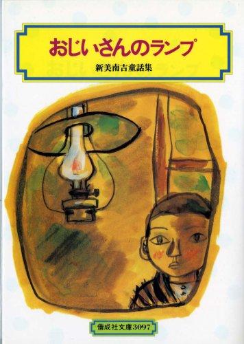 おじいさんのランプ (偕成社文庫3097)