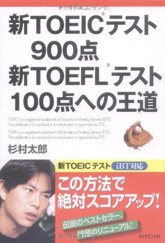 新TOEIC(R)テスト900点 新TOEFL(R)テスト100点への王道の詳細を見る