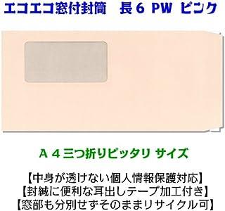 エコエコ窓付封筒 長6(A4三つ折り) 透けないピンク エコ窓 テープ付 200枚