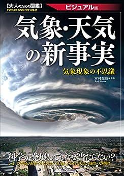 [木村龍治]の気象・天気の新事実 大人の図鑑