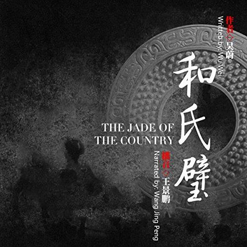 Diseño de la portada del título 和氏璧 - 和氏璧 [The Jade of the Country]