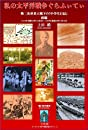 私の太平洋戦争ぐらふぃてぃ(上巻): 第二次世界大戦下の「中学生日記」1941.12.8~1945.3.10