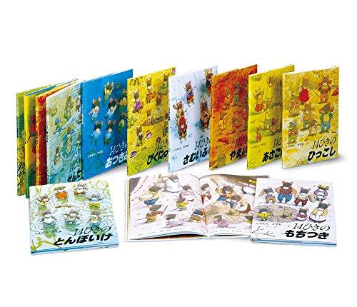 14ひきのシリーズ12冊セット(全12巻)