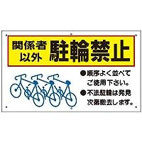 駐輪場 看板 屋外 関係者以外駐輪禁止 H350×W600mm プラスチック樹脂 取付穴6ヶ所あり 自転車置き場 to-9a