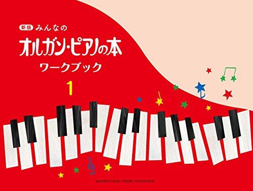 新版 みんなのオルガン・ピアノの本 ワークブック 1