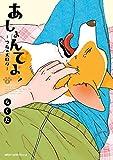 あしょんでよッ ~うちの犬ログ~ 4 (MFC ジーンピクシブシリーズ)