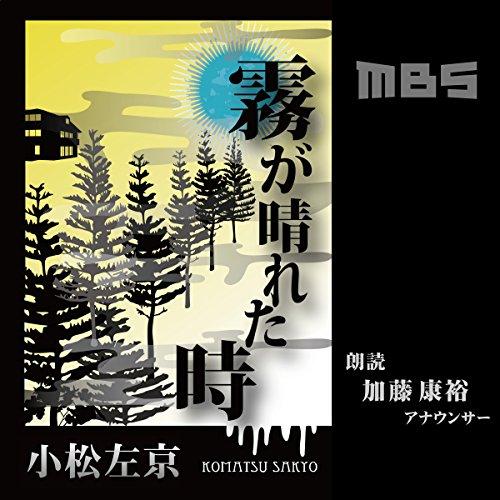 『霧が晴れた時』のカバーアート